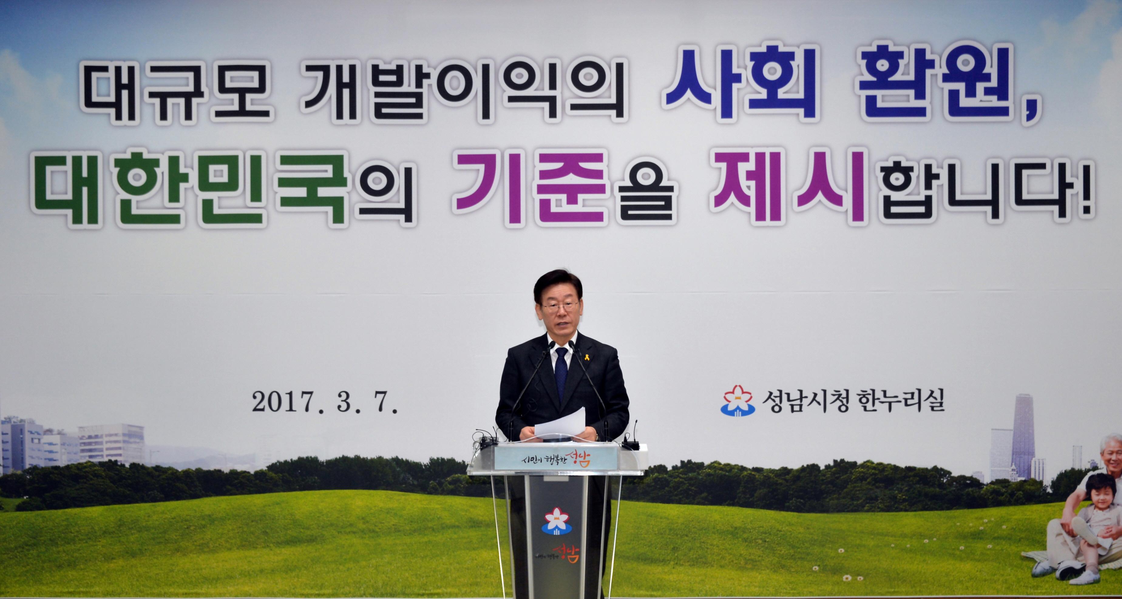성남시 1공단 공원조성사업 기지회견이미지