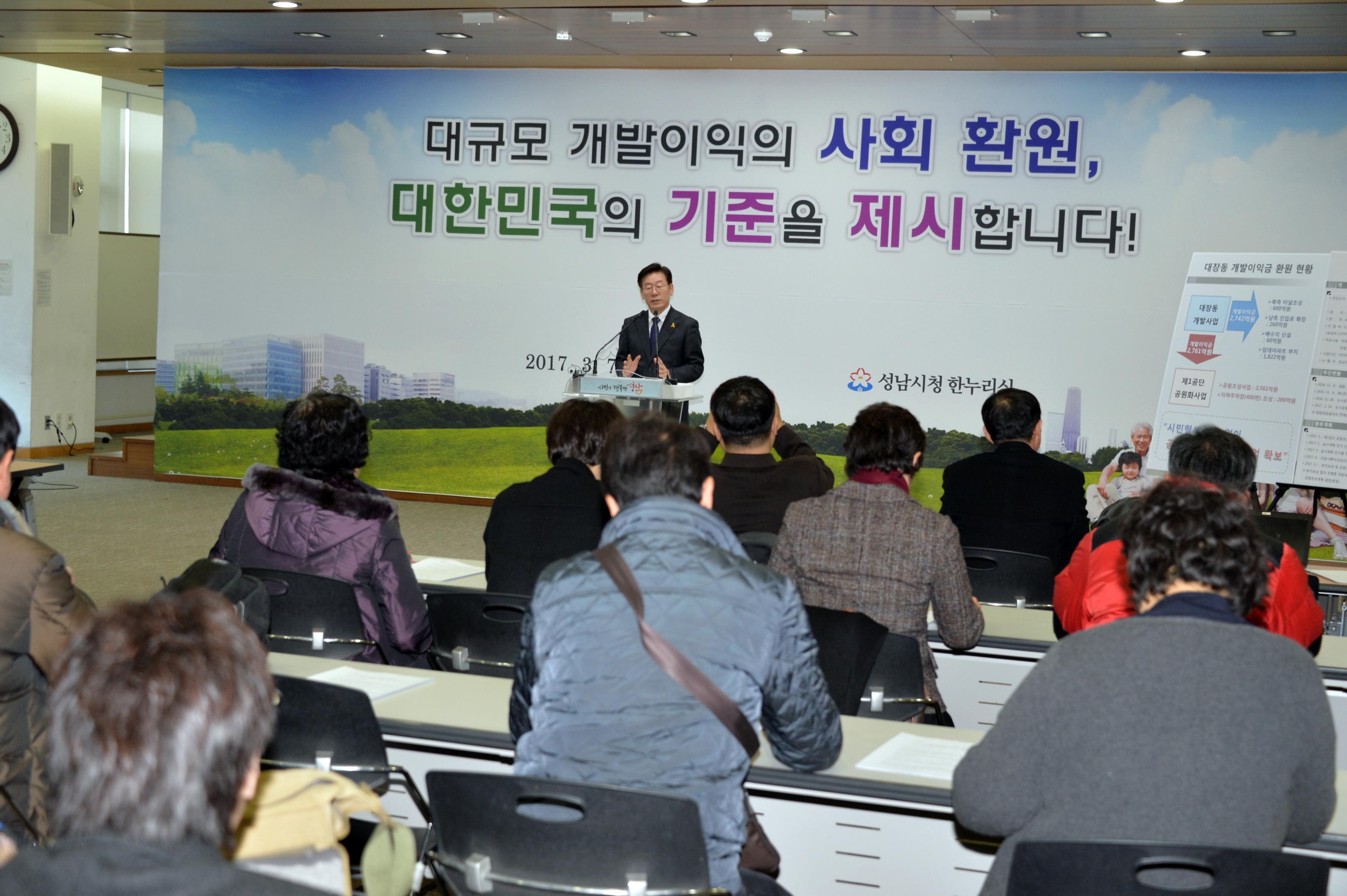 성남시 1공단 공원조성사업 기지회견이미지2