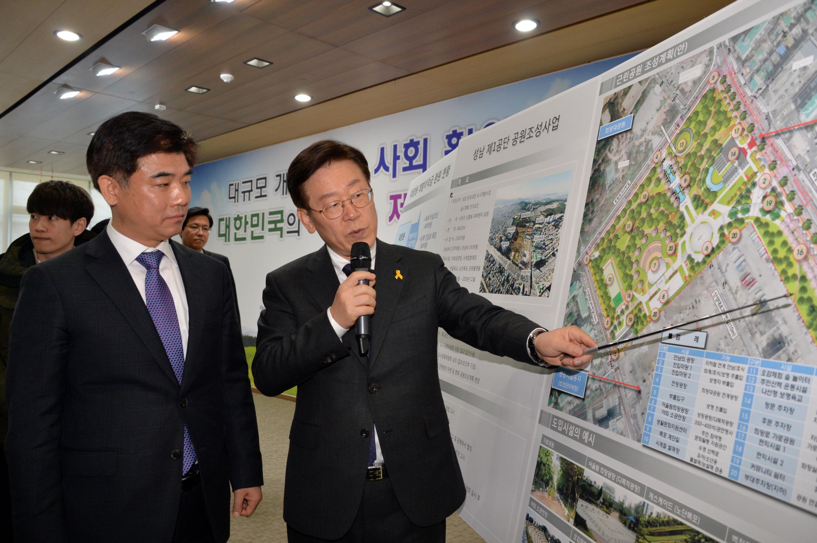 성남시 1공단 공원조성사업 기지회견이미지3