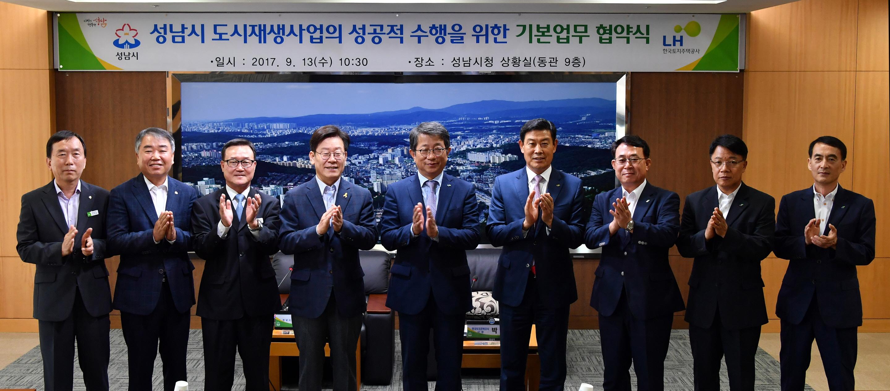 성남시-LH, 도시재생사업 기본업무 협약