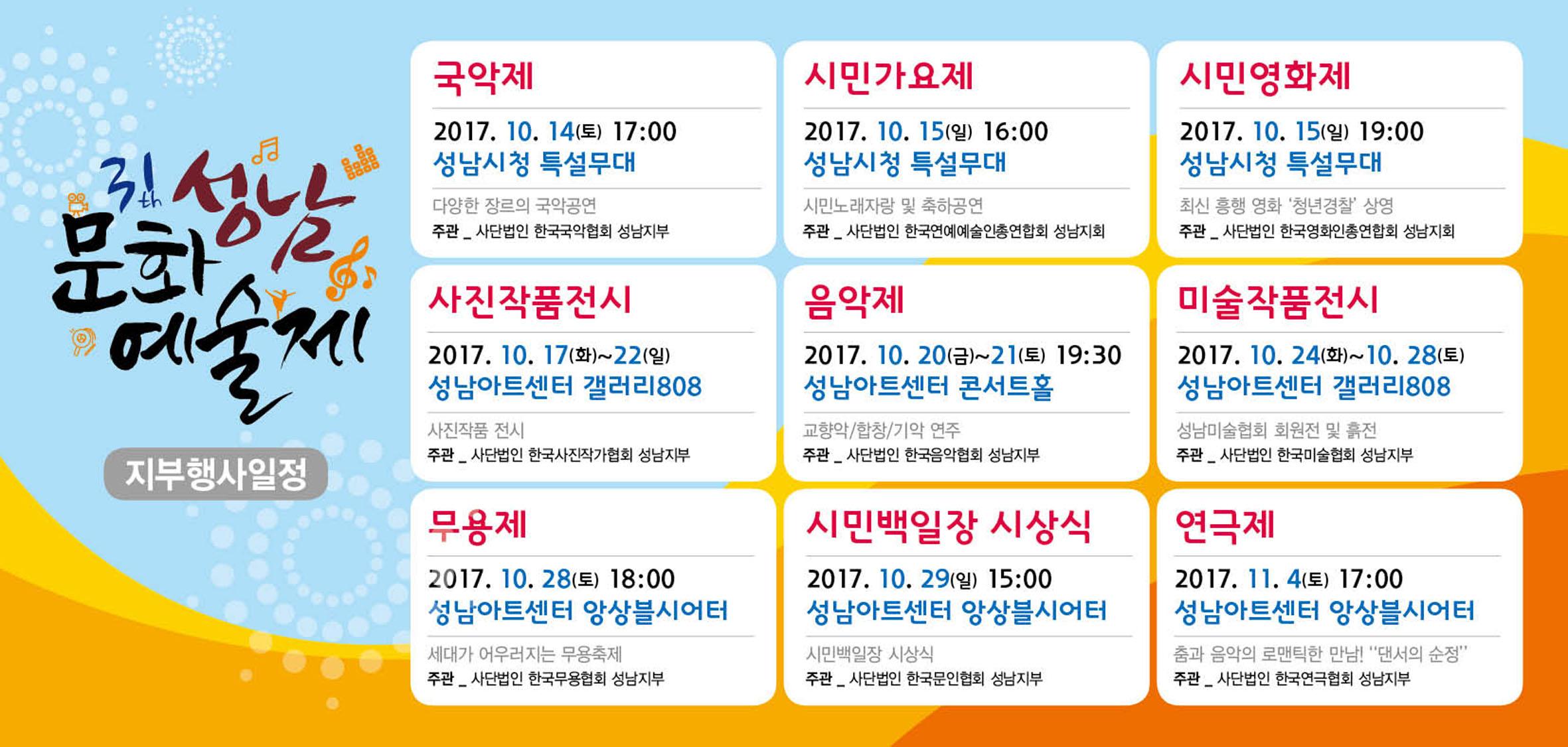 성남문화예술제 11월 4일까지 열려