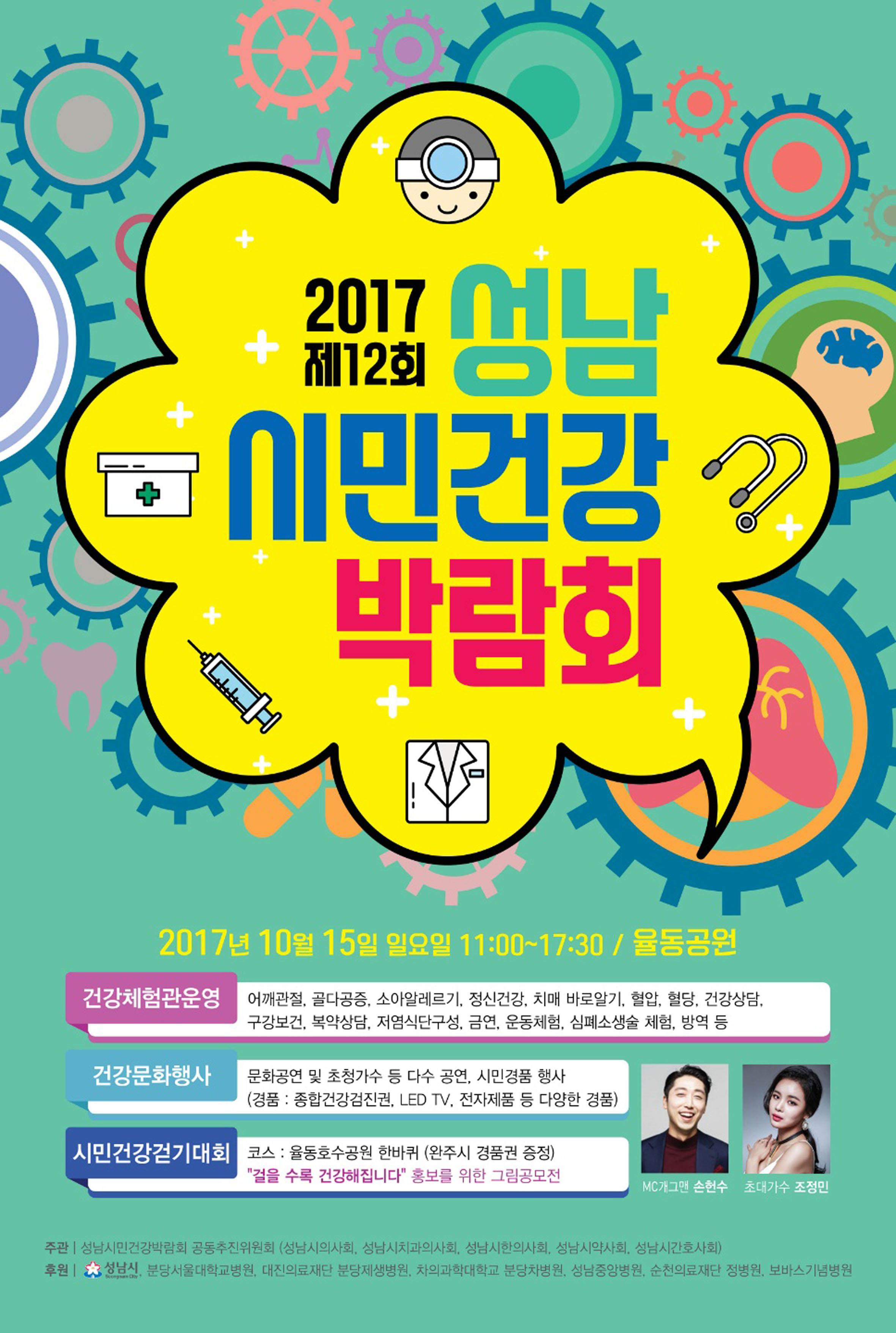 '성남시민 건강박람회' 15일 율동공원서 개최