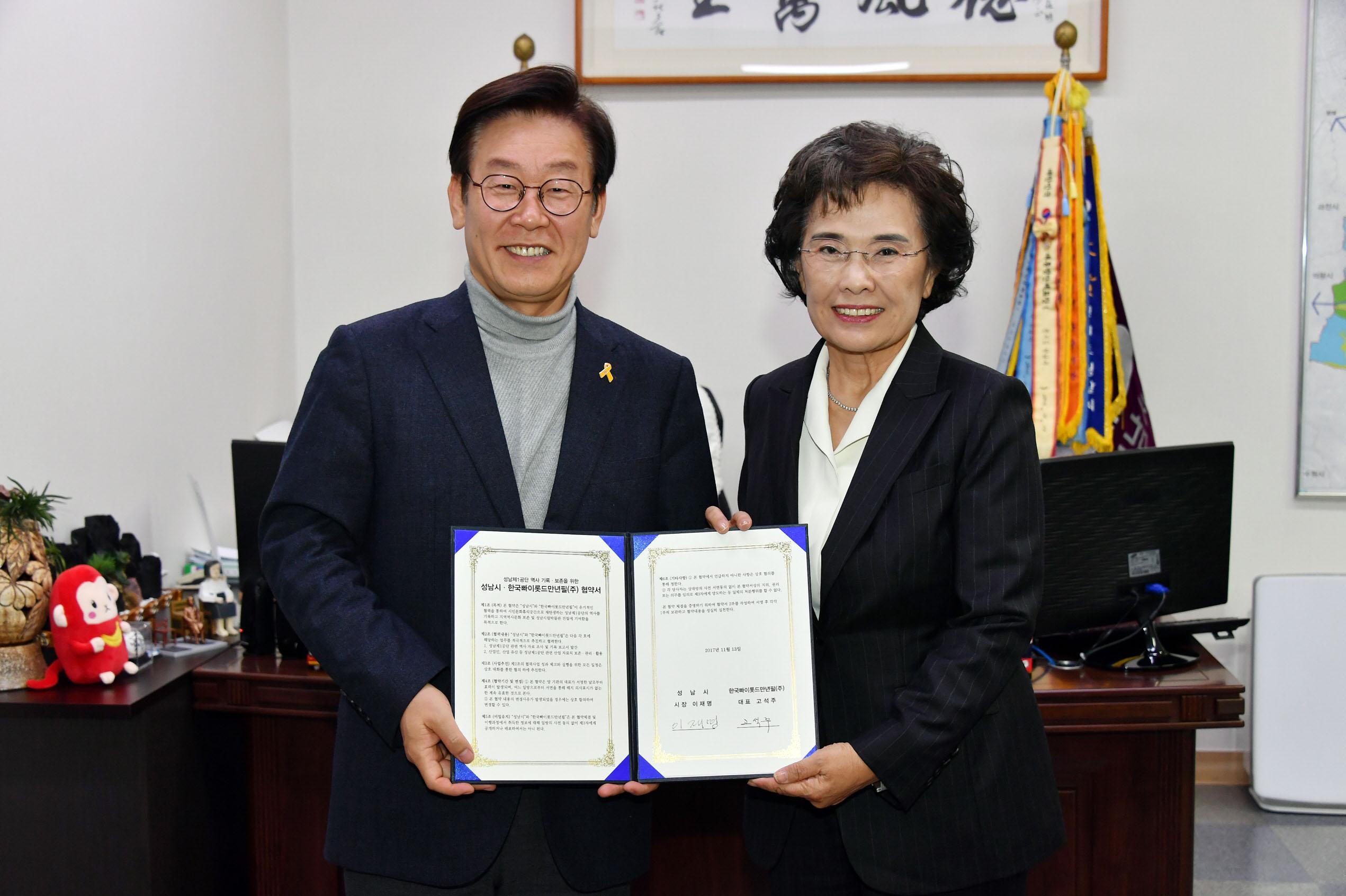 성남시·한국빠이롯드만년필, 제1공단 역사 기록·보존 '협약'
