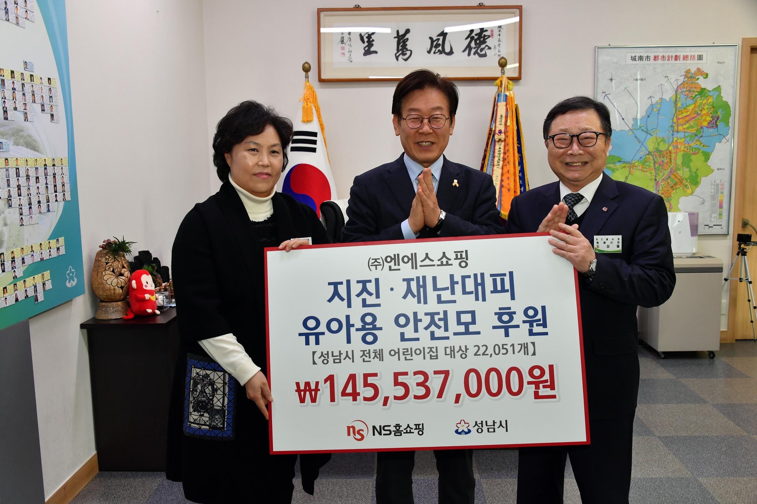 NS홈쇼핑, 성남 694곳 모든 어린이집에 안전모 기증