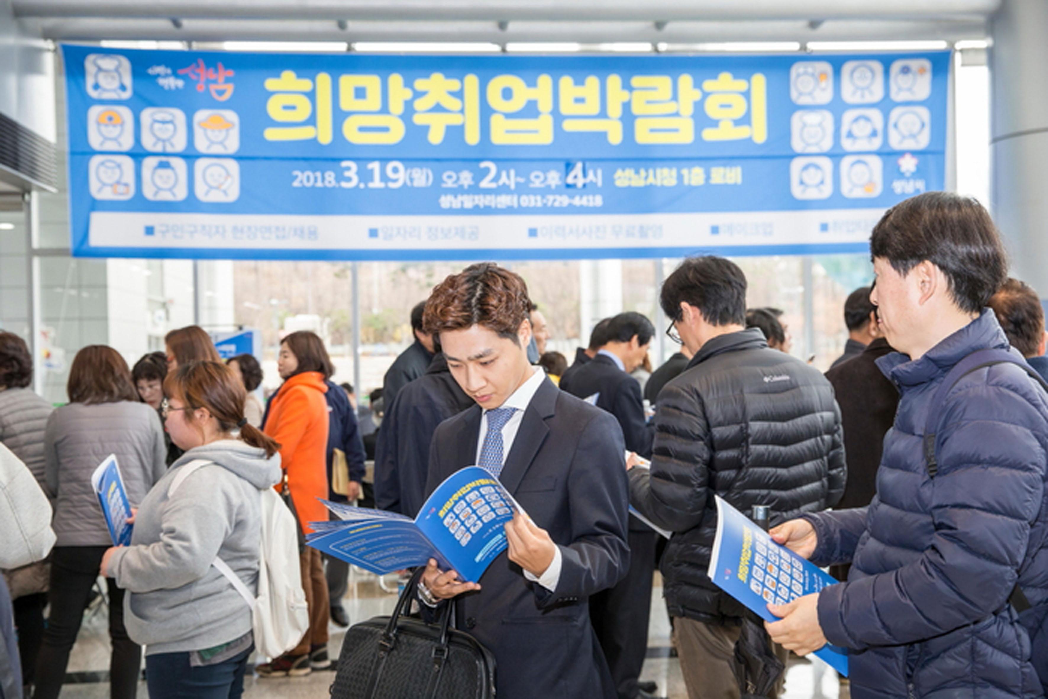 성남 구인·구직자 만남의 날…62명 현장 채용