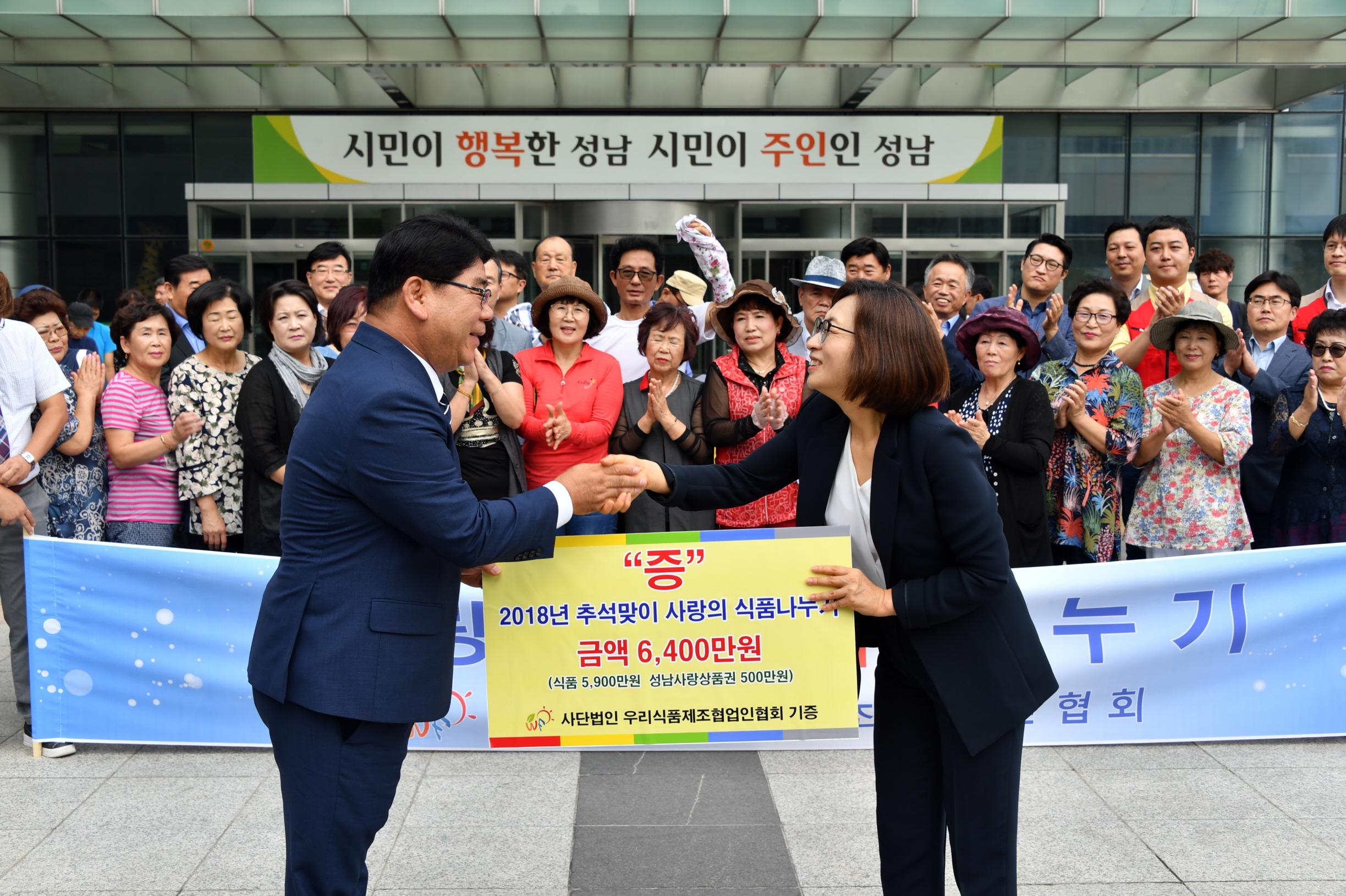 성남 식품업체들 13년째 먹거리 나눔…8억2400만원 상당
