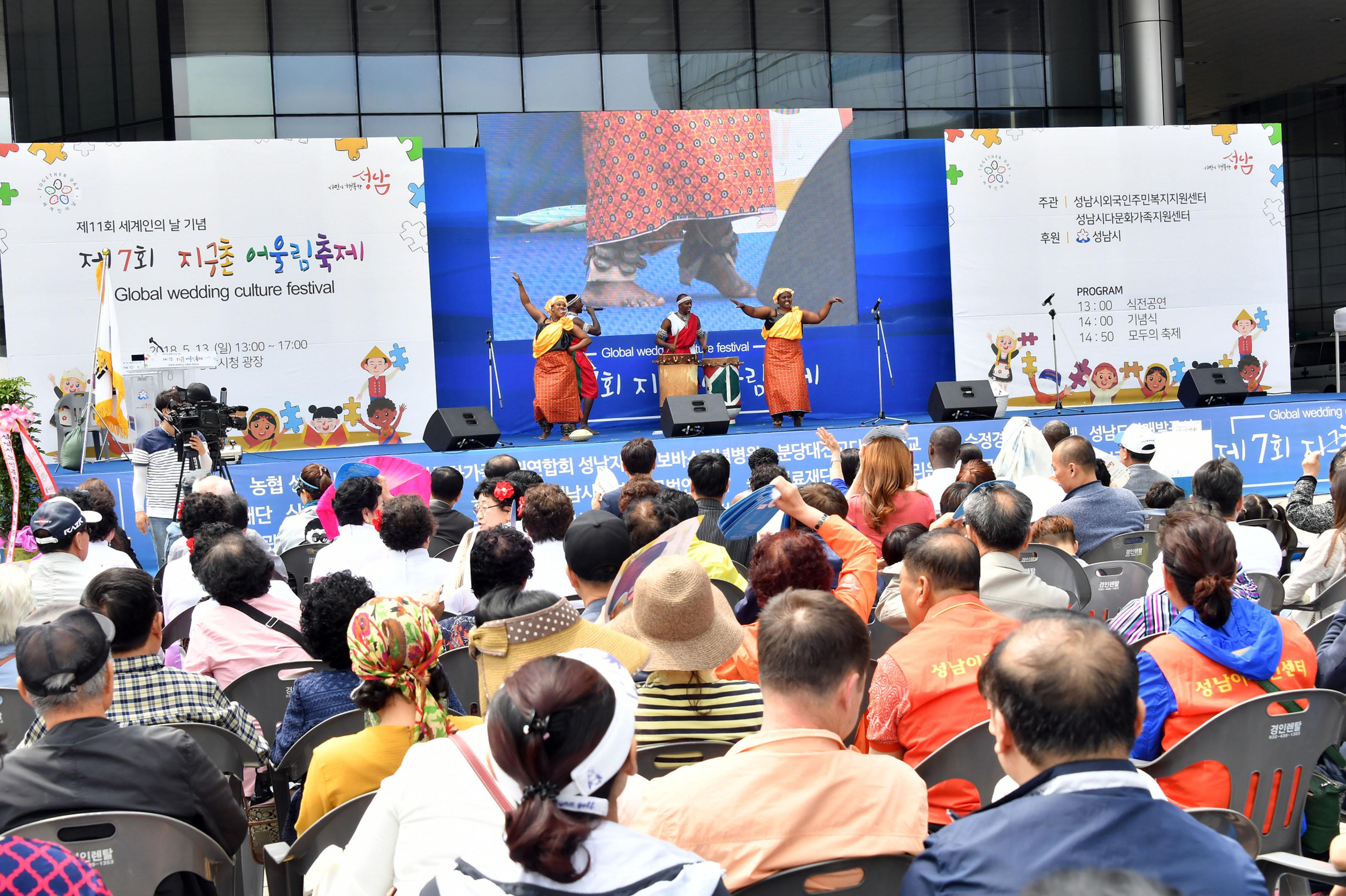 성남시 19일 지구촌 어울림 축제 열어