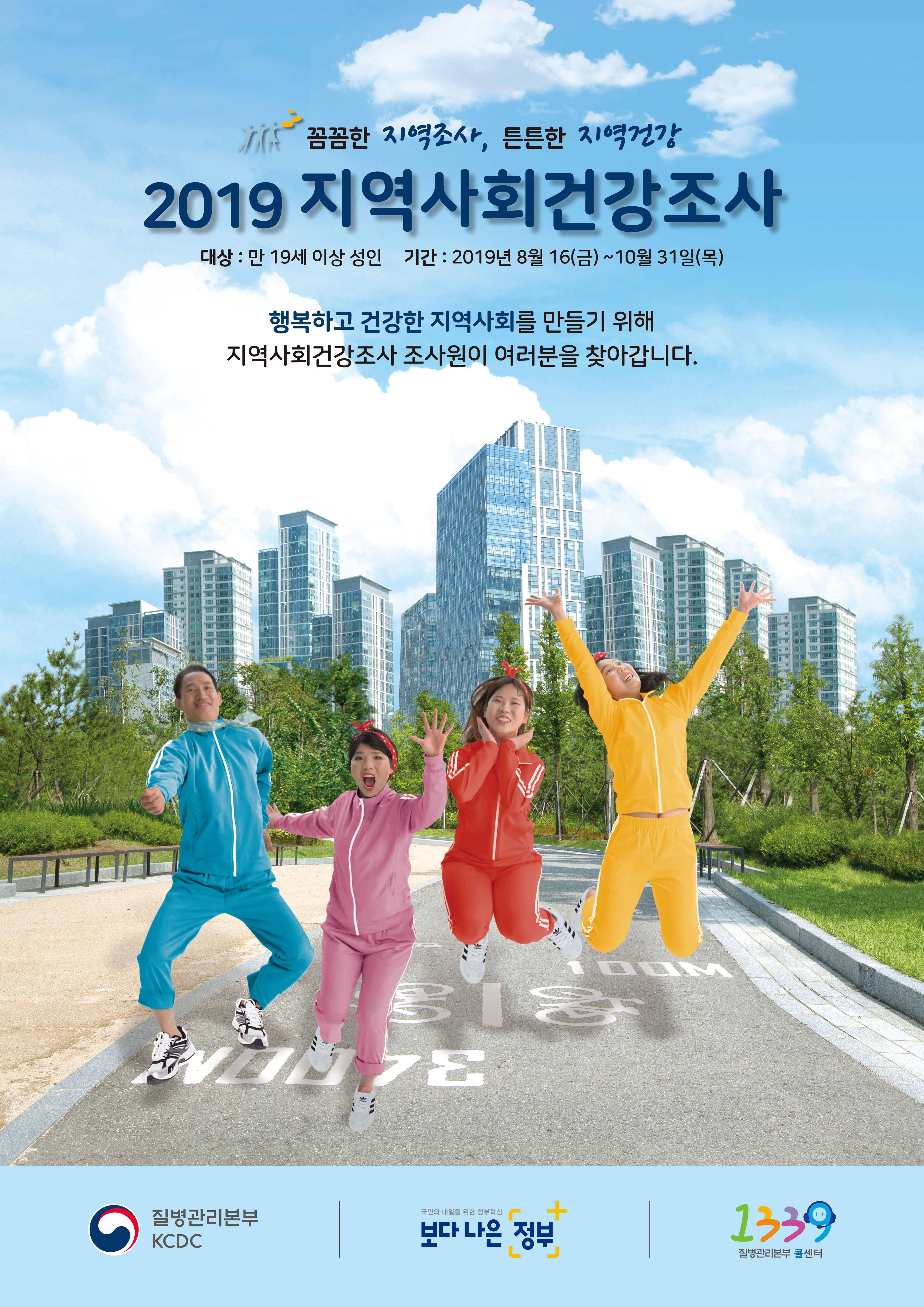 2019 지역사회건강조사 홍보 포스터