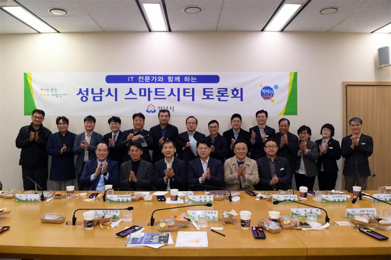 지난 11월 제5회 성남시 스마트시티 토론사진1