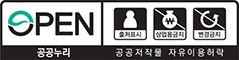 제4유형(출처표시+상업적이용금지+변경금지)