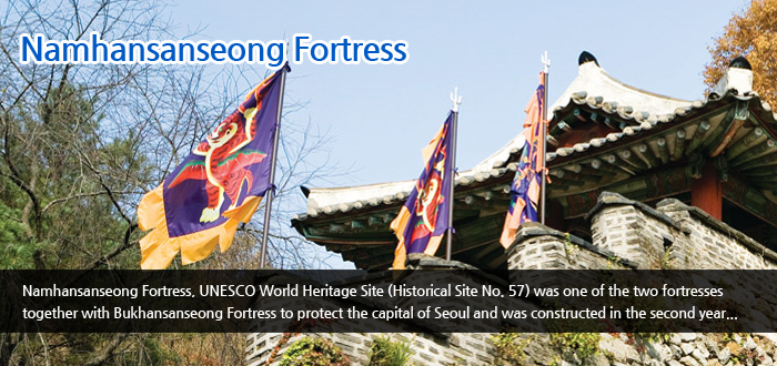 Namhansanseong Fortress, UNESCO World Heritage Site(Historical Site No. 57) was one of the two fortresses together with Bukhansanseong Fortress to protect the capital of Seoul and was constructed in the second year...