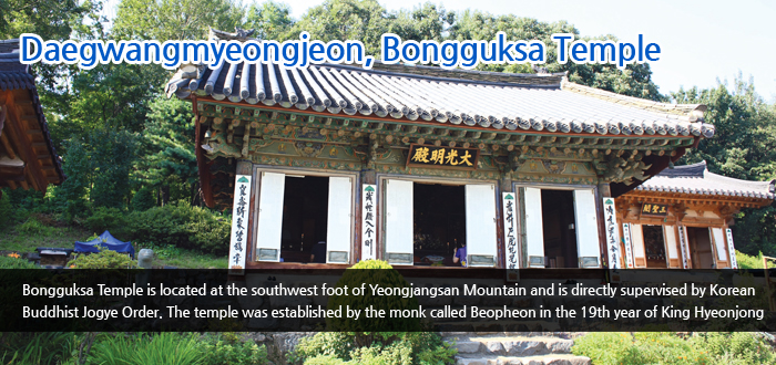 Daegwangmyeongjeon, Bongguksa Temple - Bonggukasa Temple is located at the southwest foot of Yeongjjangsan Mountain and is directly supervised by Korean Buddhist Jogye Order. The temple was estabished by the monk called Beopeon in the 19th year of King Hyeonjong