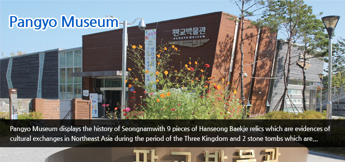 Pangyo Museum - Pangyo Museum displays the history of Seongnamwith 9 pieces of Hanseong Baekje relics which are evidences of cultural exchanges in Borheast Asia during the period of the Three Kingdom and 2 stone tombs which are...