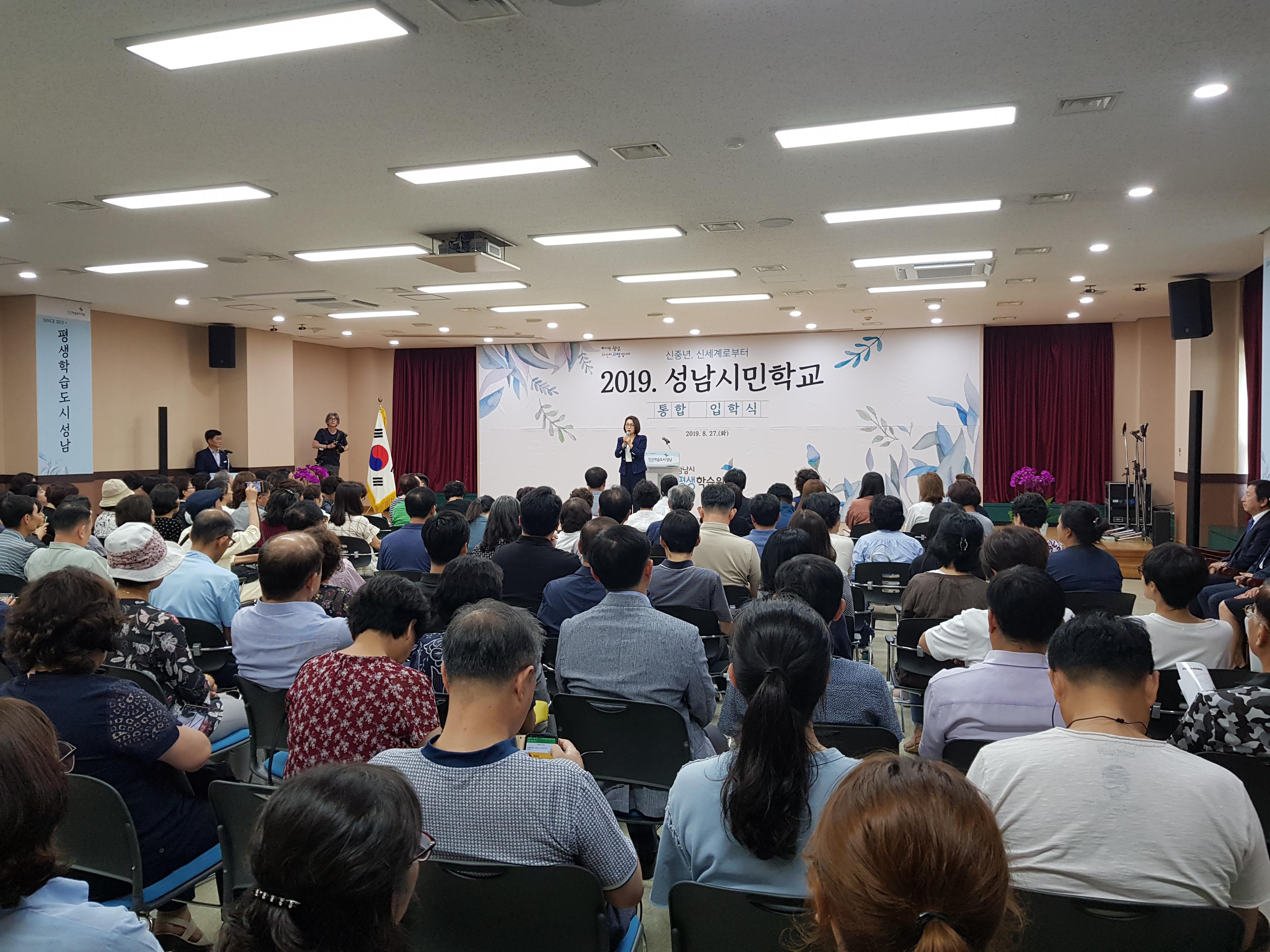 2019 성남시민학교 입학식