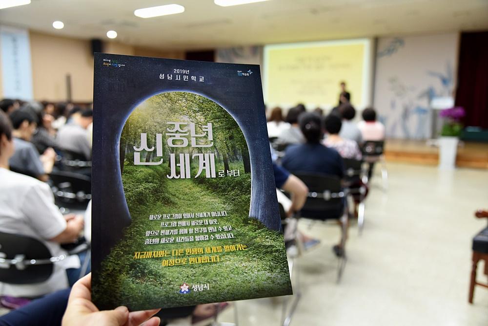2019 성남시민학교 입학식1