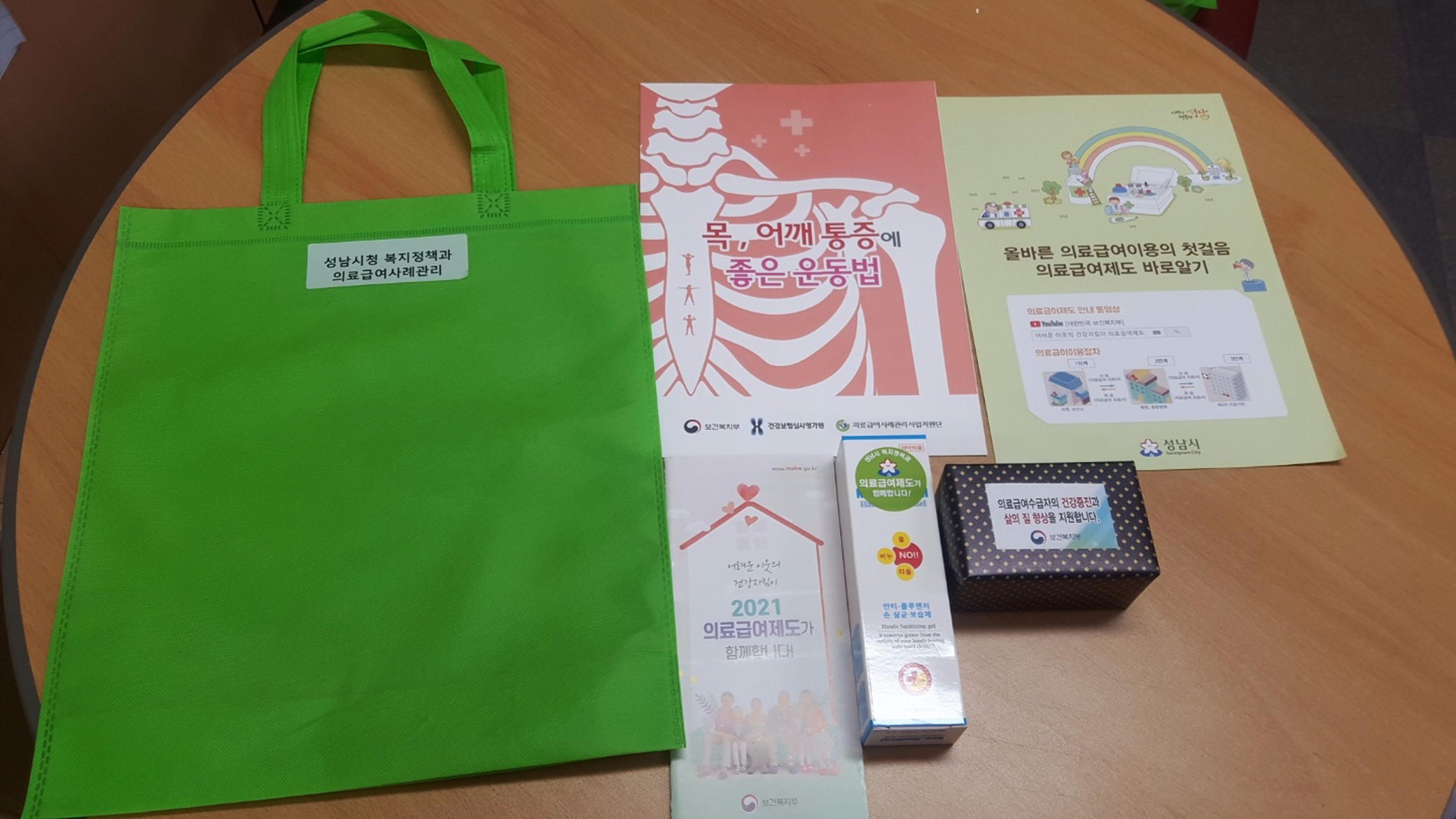 성남시 의료급여수급자에 '건강지킴이 가방' 지원