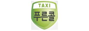 taxi 성남브랜드콜