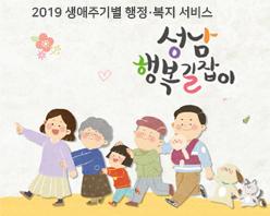2019 생애주기별 행정·복지 서비스 성남행복길잡이