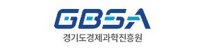 경기도 경제과학진흥원